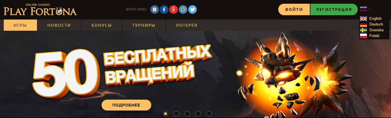 playfortuna вход